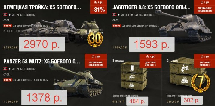 Как покупать в World of Tanks дешевле
