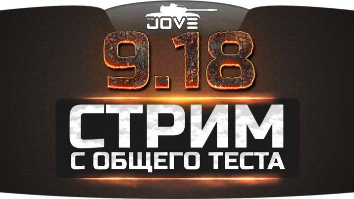 Открытие тестового сервера 9.18 в World of Tanks 30 марта