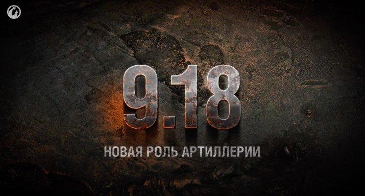 Изменения артиллерии на тестовом сервере 9.18
