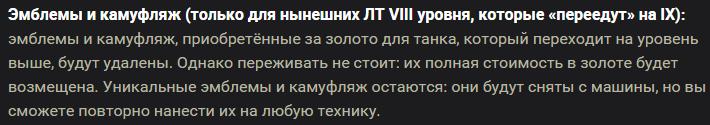 Правила перевода лёгких танков в 9.18
