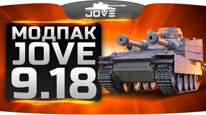 Сборка модов от JOVE для World of Tanks 9.18