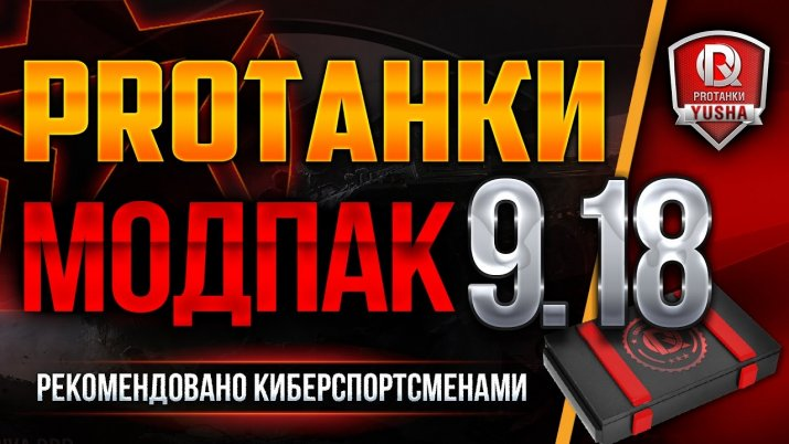 Сборка модов от PRO Tanki для WOT 9.18