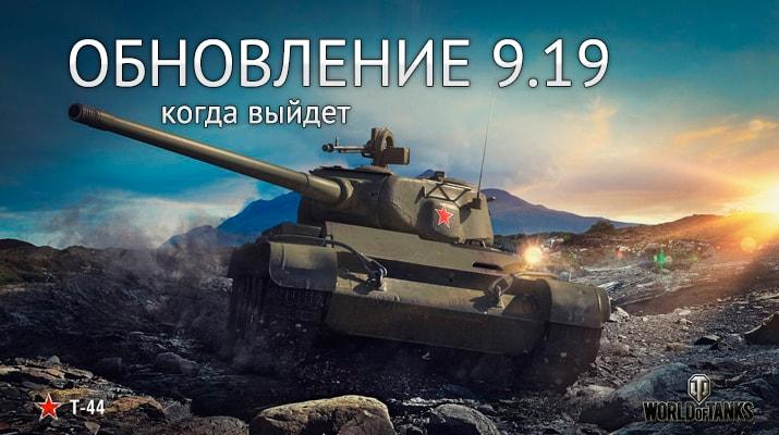 Когда выйдет обновление 9.19 World of Tanks
