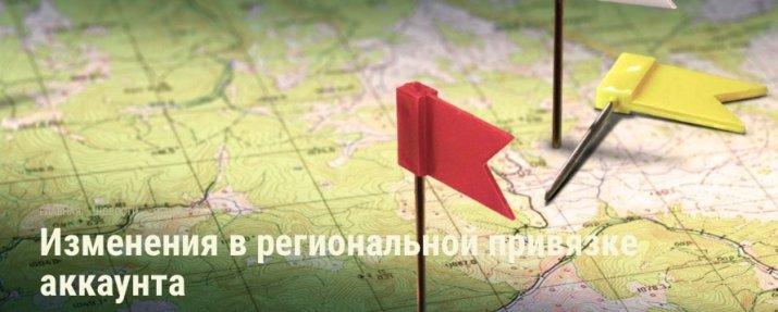 С 4 мая отменяется ручной выбор региона проживания в WOT