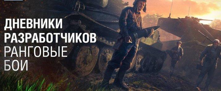 Ранговые бои — новый вид сражений в World of Tanks