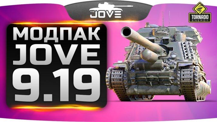 Сборка модов от JOVE для World of Tanks 9.19