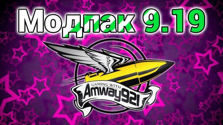 Сборка модов от Amway921 для World of Tanks 9.19