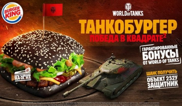 Танкобургер в Burger King бонус-код на 252У «Защитник»