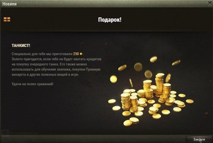 Разработчики раздают новичкам 250 золота в WOT