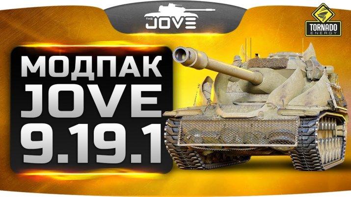 Сборка модов от JOVE для World of Tanks 9.19.1