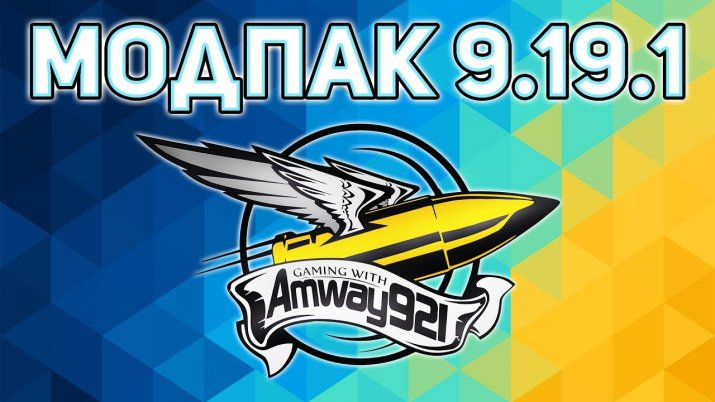 Сборка модов от Amway921 для World of Tanks 9.19.1