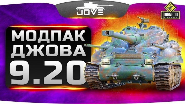 Сборка модов от JOVE для World of Tanks 9.20