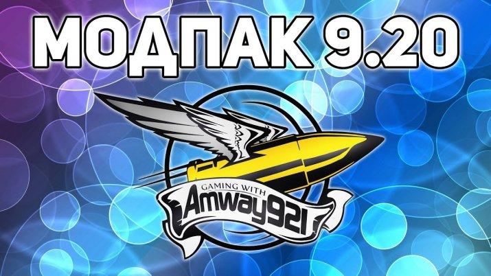 Сборка модов от Amway921 для World of Tanks 9.20
