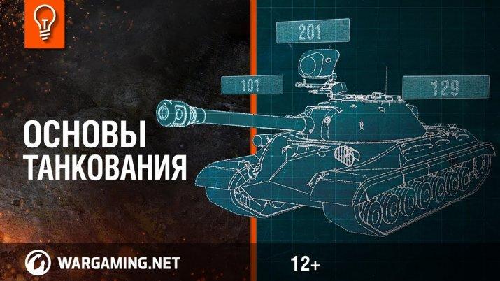 Видео основы танкования в WOT