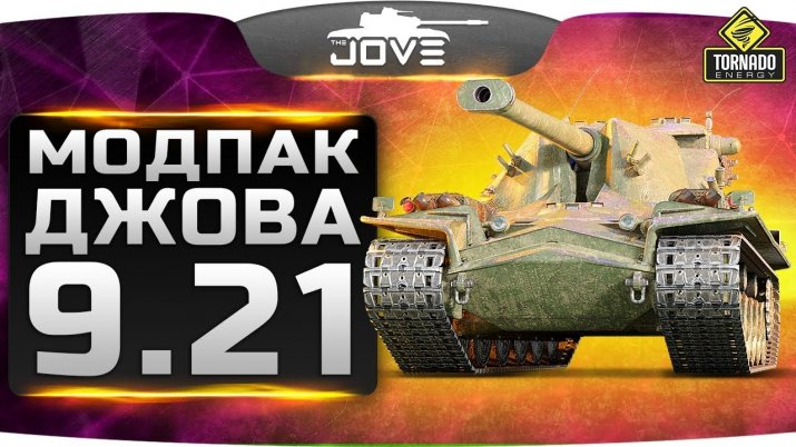 Сборка модов от JOVE для World of Tanks 9.21.0.3