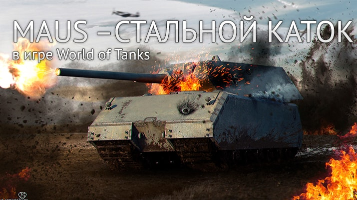Maus World of Tanks: стальной каток