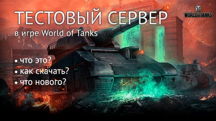 Скачать тестовый сервер World of Tanks 1.9