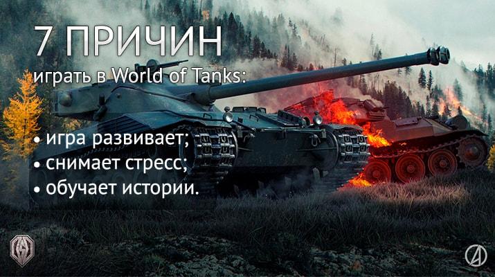 Семь главных причин играть в World of Tanks