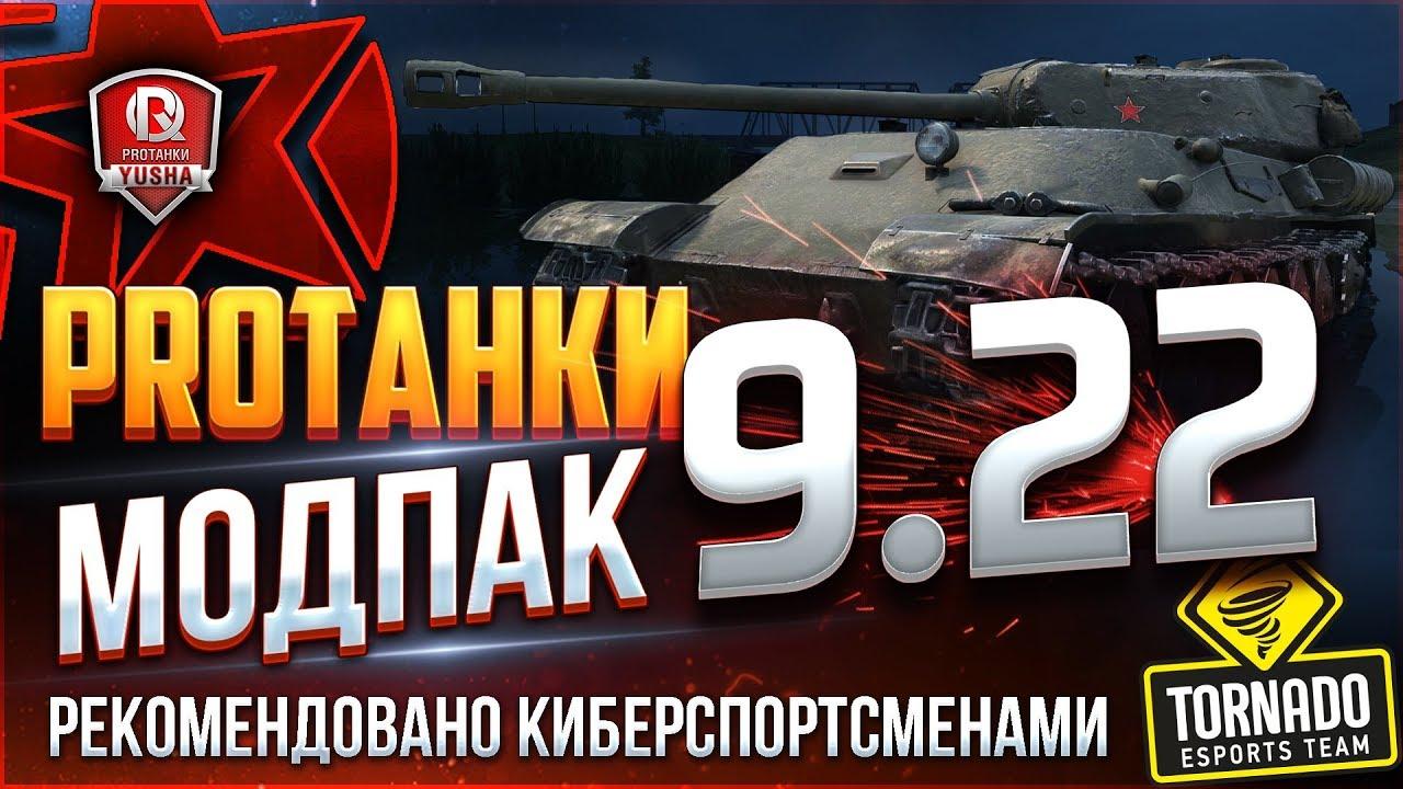 Скачать сборку модов мультипак про танки