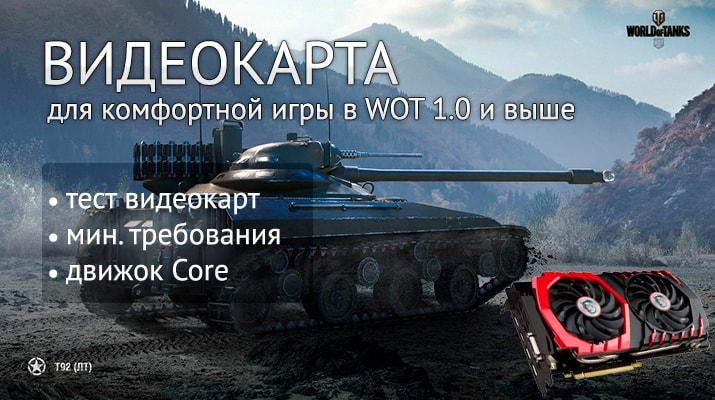 Выбираем видеокарту для World of Tanks 1.0