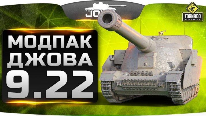 Сборка модов от JOVE для World of Tanks 9.22.0.1