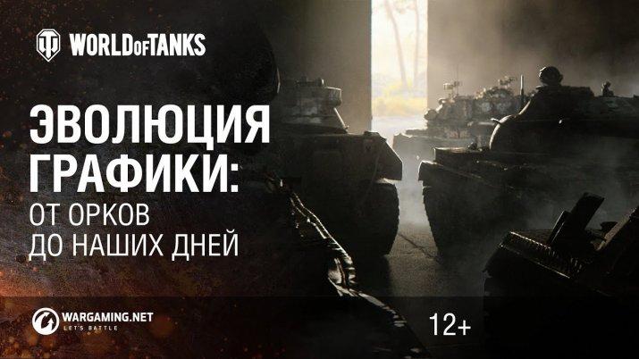 История развития графики в игре World of Tanks