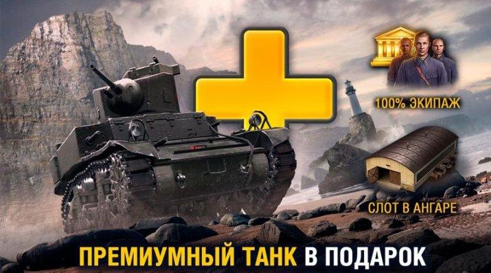 М3 легкий танк 3 уровня в WOT