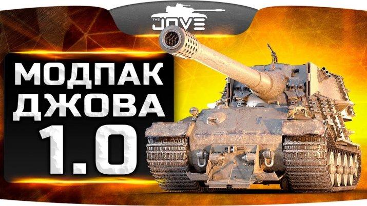 Сборка модов от JOVE для World of Tanks 1.0