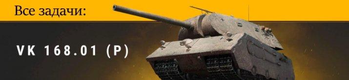 Операция Трофей WOT 28 апреля – все боевые задачи