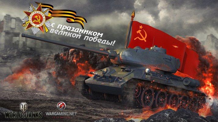 Бонус-коды на майские праздники World of Tanks