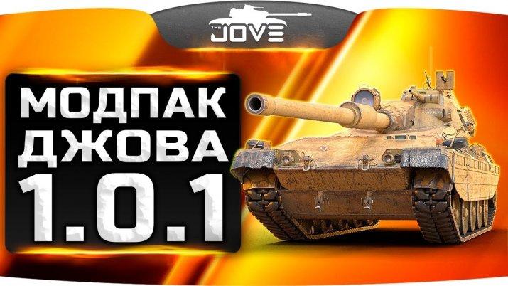 Сборка модов от JOVE для World of Tanks 1.0.1