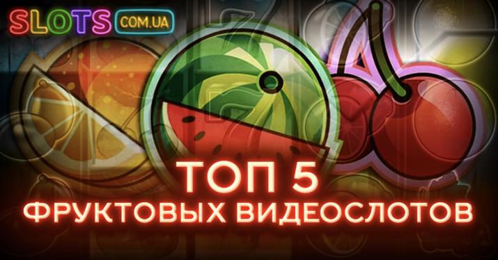 Лучшие фруктовые слоты по версии slots.com.ua
