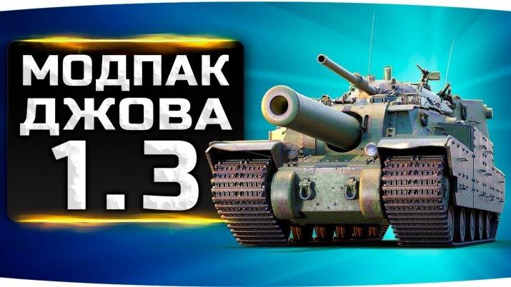Сборка модов от JOVE для World of Tanks 1.3