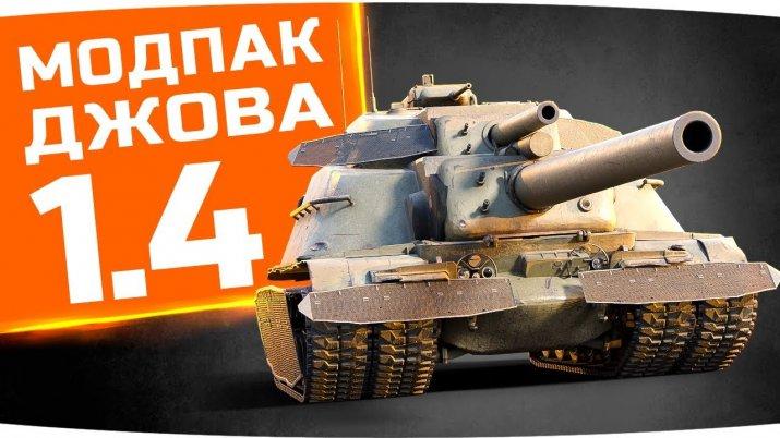 Сборка модов от JOVE для World of Tanks 1.4