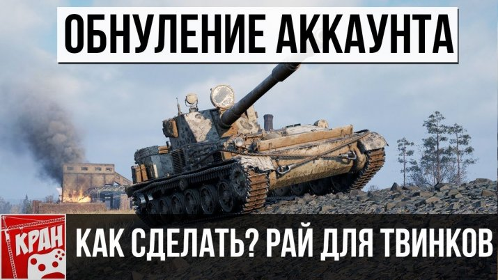 Как обнулить аккаунт в World of Tanks