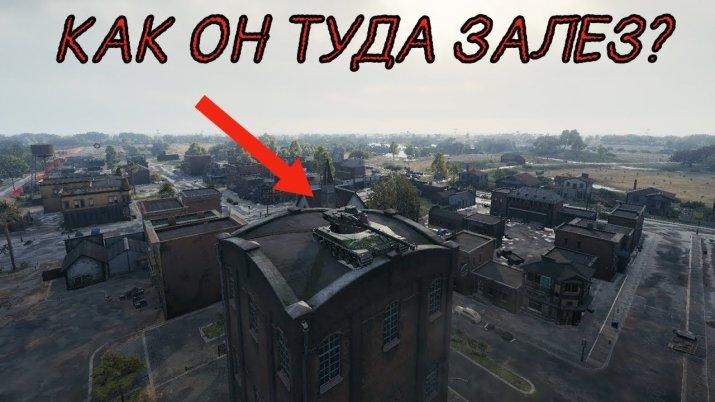 Как попасть на крышу WOT