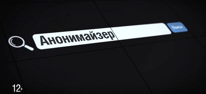 Анонимайзер – новый лайфхак для World of Tanks