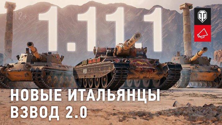 Обновление 1.11.1 в WOT
